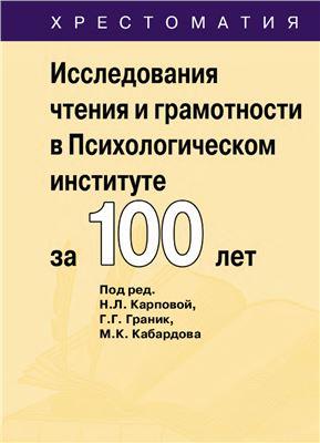 Карпова Н.Л., Граник Г.Г., Кабардова М.К. (ред.) Исследования чтения и грамотности в Психологическом институте за 100 лет
