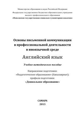 Дичинская Л.Е., Стройков С.А. Основы письменной коммуникации в профессиональной деятельности в иноязычной среде. Английский язык