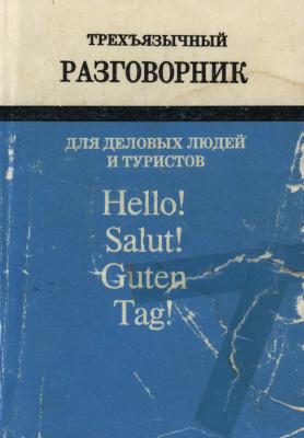 Смирнов Н.К. Трехъязычный разговорник для деловых людей и туристов