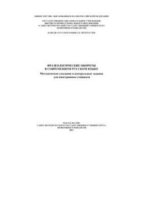 Бабешкина Т.А., Лебедев В.К. Фразеологические обороты в современном русском языке