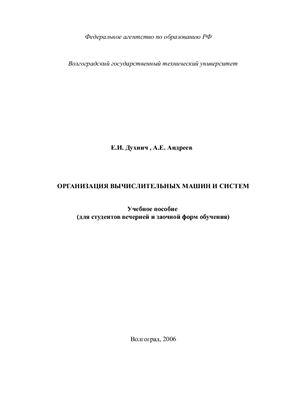 Духнич Е.И., Андреев А.Е. Организация вычислительных машин и систем