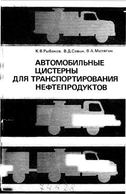 Рыбаков К.В., Савин В.Д., Митягин В.А. Автомобильные цистерны для транспортирования нефтепродуктов