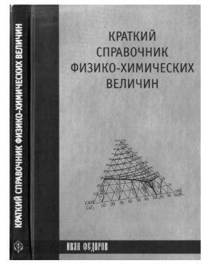 Равдель А.А., Пономарева А.М. Краткий справочник физико-химических величин