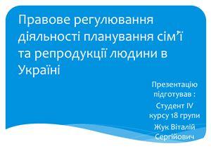 Правове регулювання діяльності планування сім'ї та репродукції людини в Україні