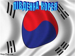 Южная Корея. Общие сведения