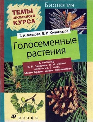 Козлова Т.А., Сивоглазов В.И. Биология. 7 класс. Голосеменные растения