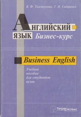 Толстоухова В.Ф., Сидоренко Г.И. Английский язык. Бизнес-курс