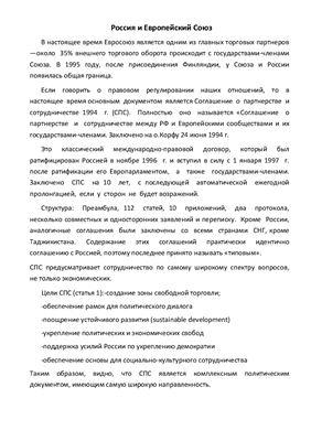 Контрольная работа - Соглашение о партнерстве и сотрудничестве (СПС)