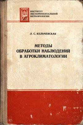 Кельчевская Л.С. Методы обработки наблюдений в агроклиматологии