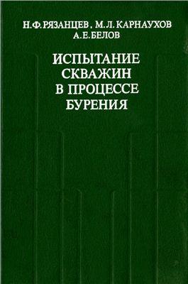 Рязанцев Н.Ф., Карнаухов М.Л., Белов А.Е. Испытание скважин в процессе бурения