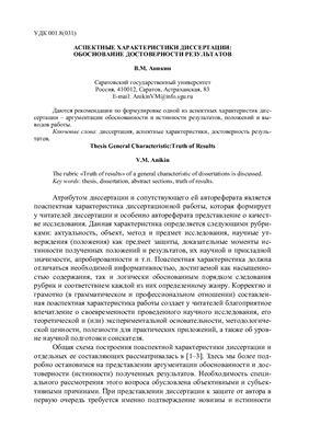 Аникин В.М. Аспектные характеристики диссертации: обоснование достоверности результатов