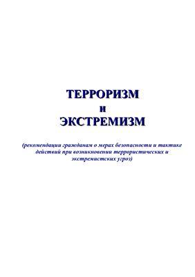 Терроризм и экстремизм (рекомендации гражданам)