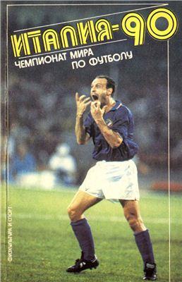 Микулик С.А. (сост.) Италия - 1990. Чемпионат мира по футболу