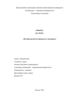 История развития карнавала и маскарада (Автор Юлия Котова)
