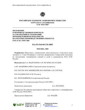 РД 153-34.0-03.125-2002. Положение о производственном контроле за соблюдением требований промышленной безопасности на опасных производственных объектах РАО ЕЭС России