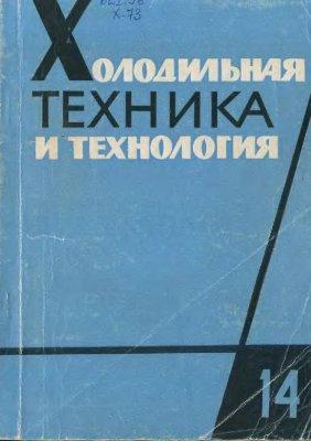 Холодильная техника и технология. Сборник трудов, выпуск 14