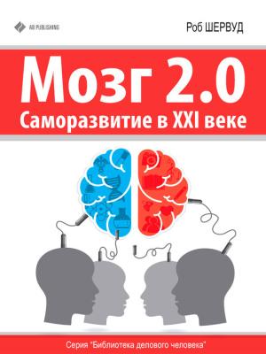 Шервуд Роб. Мозг 2.0. Саморазвитие в XXI веке