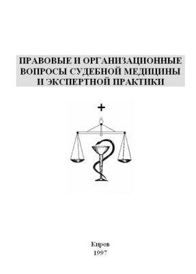 Журавлев В.А. (ред.) Правовые и организационные вопросы судебной медицины и экспертной практики. Часть 1