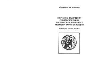 Дыбков В.Ф., Шаронов Б.Н. Изучение включений рудообразующих растворов в минералах методом гомогенизации