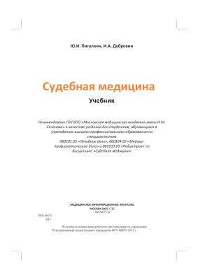 Пиголкин Ю.И., Дубровин И.А. Судебная медицина