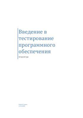 Слукин Сергей. Введениевтестирование программного обеспечения