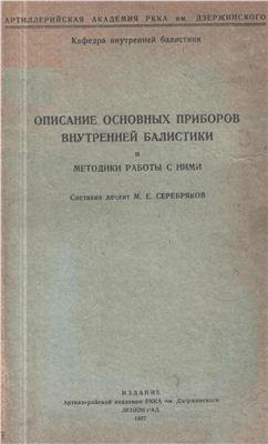 Серебряков М.Е. Описание основных приборов внутренней баллистики и методики работы с ними