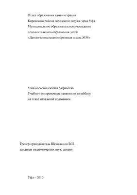 Щемелинин В.И. Учебно-тренировочные занятия по волейболу