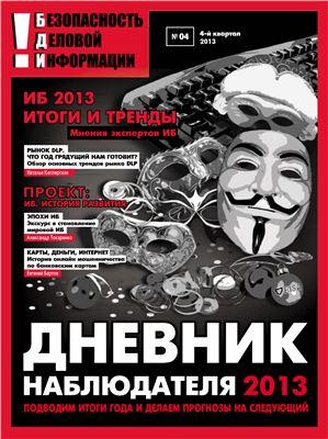 Безопасность Деловой Информации 2013 № 04