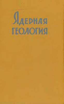 Адамс Дж. А.С., Аренс Л.Х., Арнольд Дж. Р., Белл К.Г. Ядерная геология