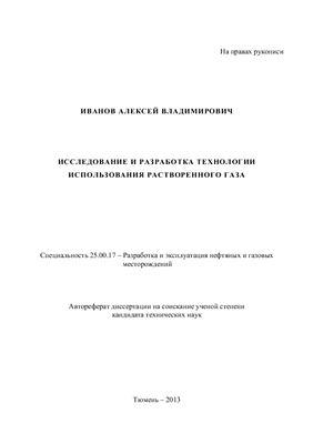 Иванов А.В. Исследование и разработка технологии использования растворенного газа