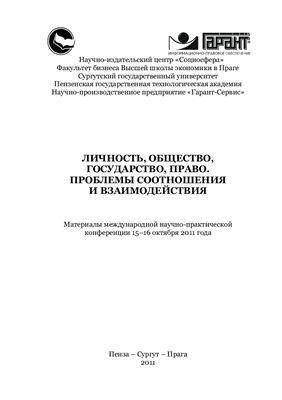 Кашпарова Е., Бутенко Н.А. (ред.) Личность, общество, государство, право. Проблемы соотношения и взаимодействия
