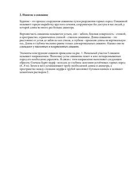 Реферат - Скважины
