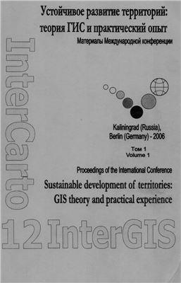 ИнтерКарто/ИнтерГИС 2006 Выпуск 12 Устойчивое развитие территорий: теория ГИС и практический опыт. Том 1