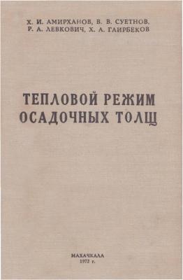 Амирханов Х.И., Суетнов В.В., Левкович Р.А., Гаирбеков Х.А. Тепловой режим осадочных толщ