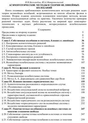 Боголюбов Н.Н. Асимптотические методы в теории нелинейных колебаний