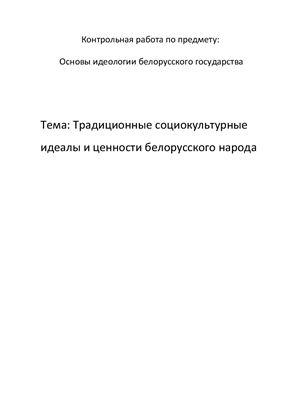 Традиционные социокультурные идеалы и ценности белорусского народа