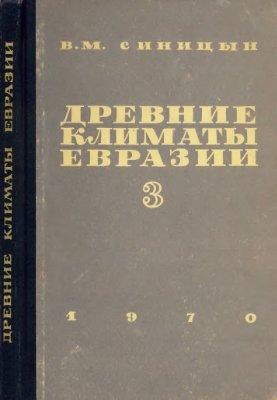 Синицын В.М. Древние климаты Евразии. Часть 3. Вторая половина палеозоя (девон, карбон и пермь)