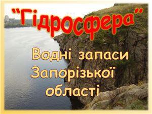 Гідросфера. Водні запаси Запорізької області