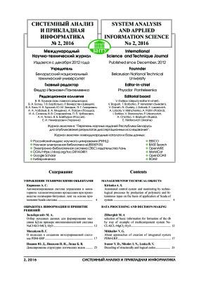 Системный анализ и прикладная информатика 2016 №02