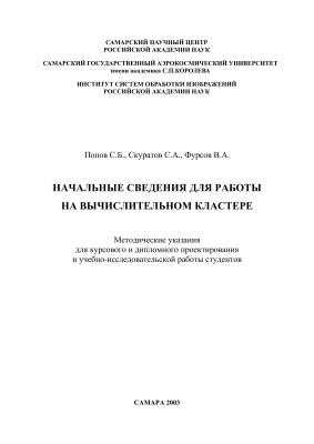 Попов С.Б., Скуратов С.А., Фурсов В.А. Начальные сведения для работы на вычислительном кластере