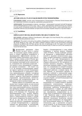 Варехина А.Н. Детские дома на Урале в годы Великой Отечественной войны