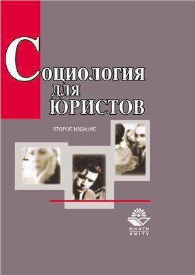 Бельский В.Ю., Кравченко А.И., Курганов С.И. Социология для юристов