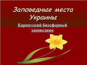 Заповедные места Украины. Карпатский биосферный заповедник