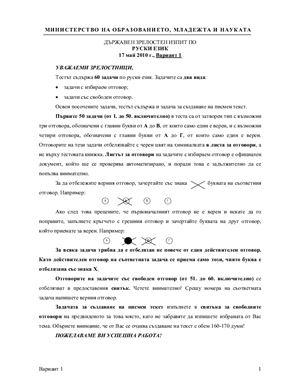 Тест по русскому языку на аттестат зрелости МО Болгарии. Экзаменационная модель 2010 года (май)