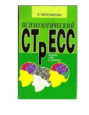 Черепанова Е.М. Психологический стресс: Помоги себе и ребенку