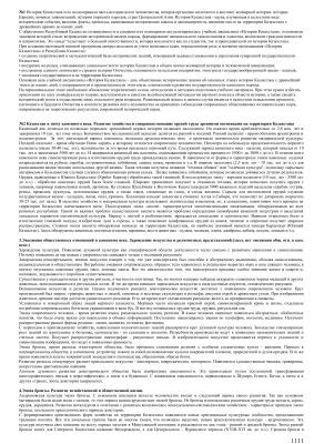 История казахстана на госы СПбГУП