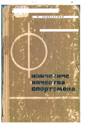 Зациорский В.М. Физические качества спортсмена
