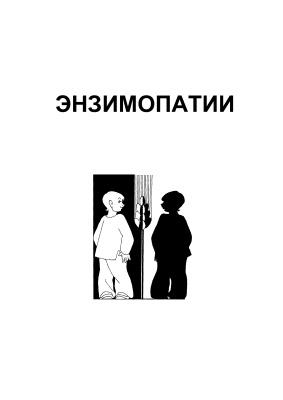 Гриценгер В.Р., Лукьянов В.Ф., Дудаева Н.Г., Афанасьева Т.Н., Потапова М.В. Энзимопатии