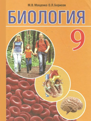 Мащенко М.В., Борисов О.Л. Биология. 9 класс