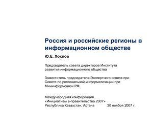 Хохлов Ю.Е. Россия и российские регионы в информационном обществе